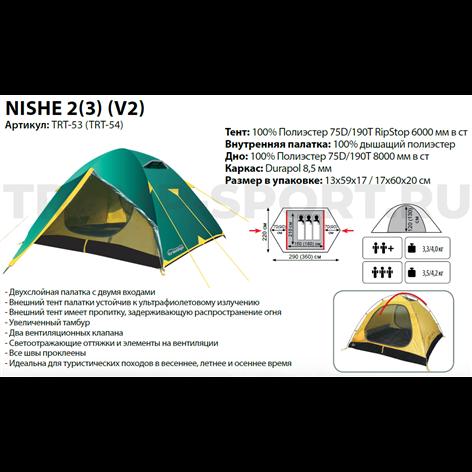 Tramp палатка Nishe 2 (V2) (зеленый), 290(Д)x220(Ш)x120(В)